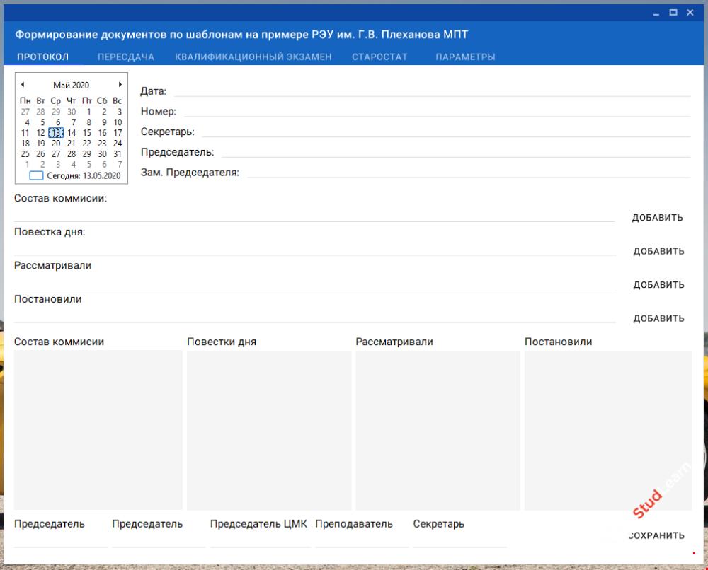C# Формирование документов Microsoft Word