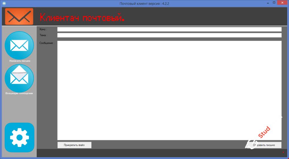 Почтовый клиент C# (POP3-получение почты,SMTP-отправка почты)