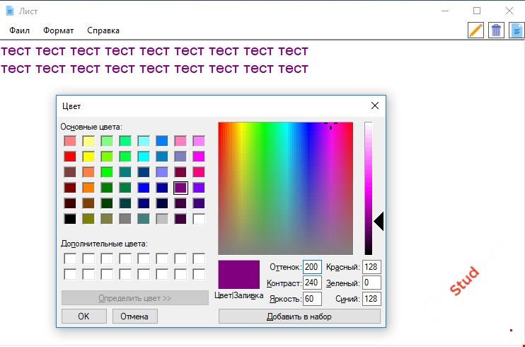 Текстовый редактор(Paint)