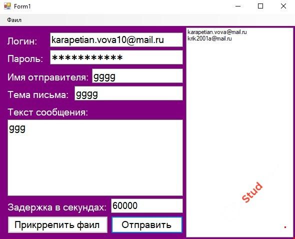 Спам Email рассылка