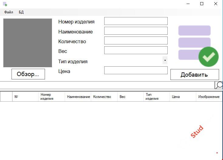 База данных ювелирного магазина
