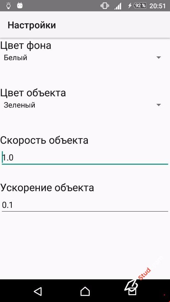 Программирование для мобильных приложений на Java