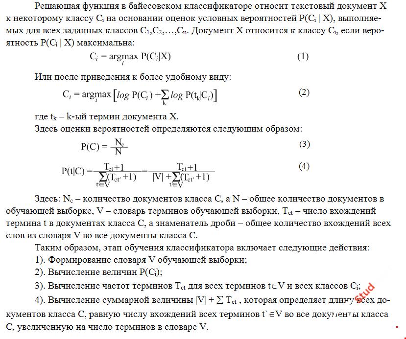 Наивный Байесовский классификатор текстов на C#