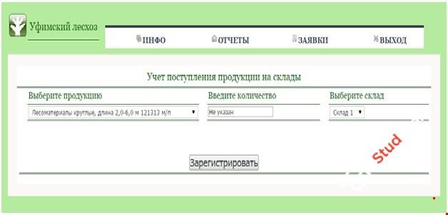 Математическое и программное обеспечение планирование учета деятельности лесного хозяйства (Язык программирования PHP)
