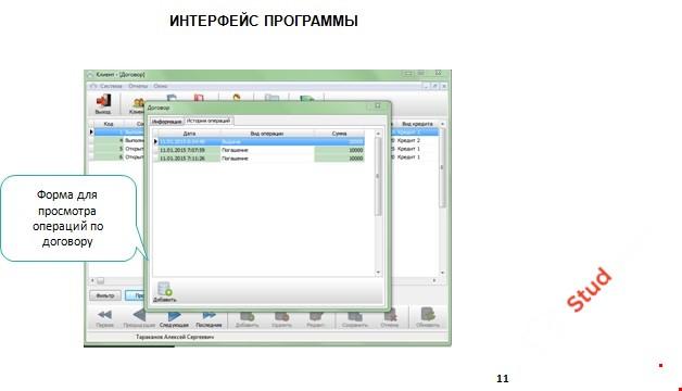 Программное обеспечение для автоматизированной информационной системы обработки заявок клиентов в банке (Borland Delphi 7)
