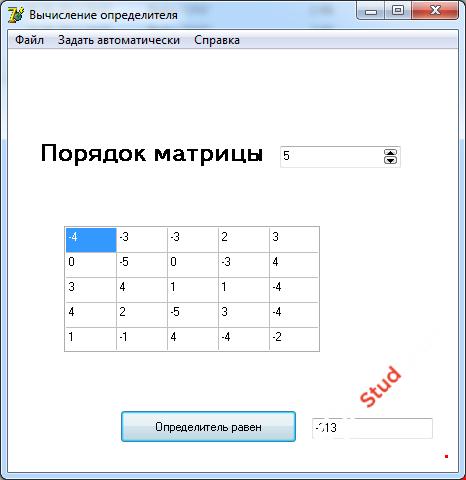 Курсовой проект  «Нахождение определителя матрицы n-го порядка»