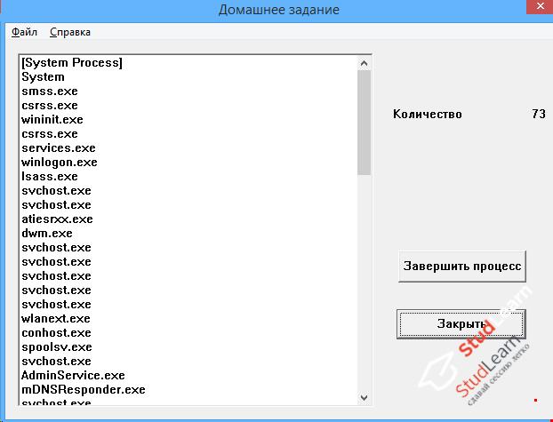 Процесс-менеджер, написан с использованием tlhelp32.h. С++