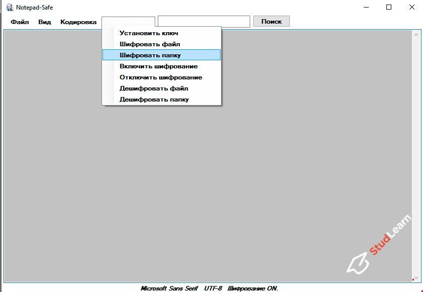 Блокнот - Сейф ( NotePad- Safe )