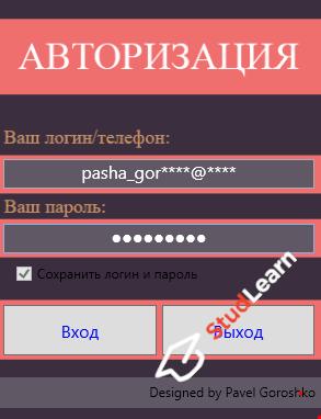 Граббер записей Вконтакте C#