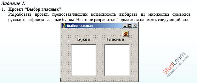 """Использование компонентов в интегрированной среде Delphi """"Метод  Drag-and-drop"""""""
