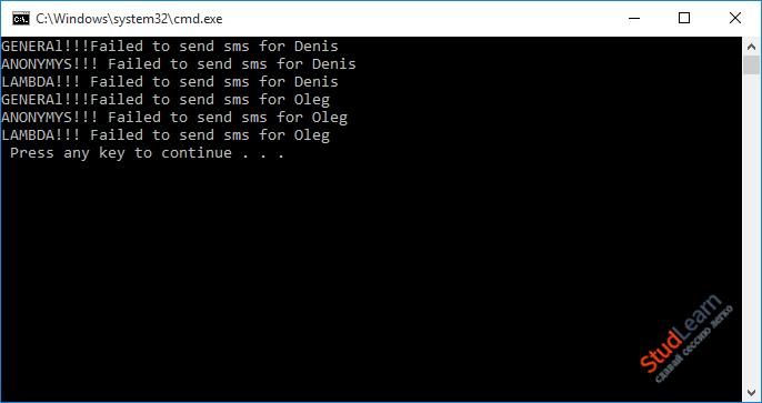 Рассылка SMS. Пример работы с событиями (events) на C# в Visual Studio 2015