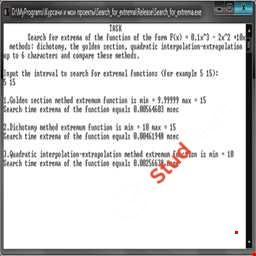 Поиск экстремумов функции методами дихотомии, золотого сечения, квадратичной интерполяции-экстраполяции C++