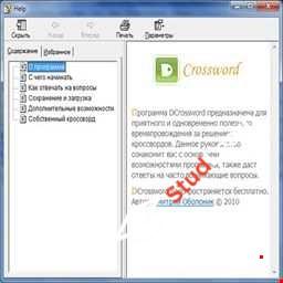 """Программа """"Кроссворд"""" на С++"""