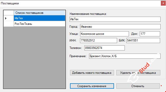 Курсовой проект: Склад СУБД C# с техническим заданием и idf0
