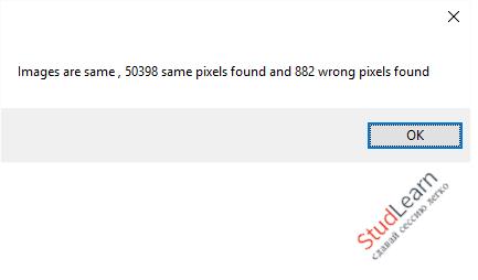 Программа сравнения двух растровых изображений по-пиксельно
