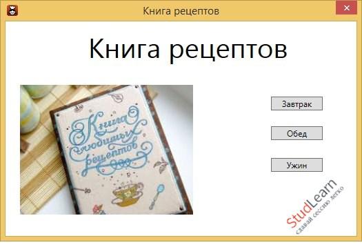 Книга рецептов С#