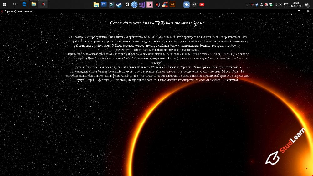 Курсовая работа. Приложение: Астрологическая и биоритмическая карта пользователя на языке программировния C#
