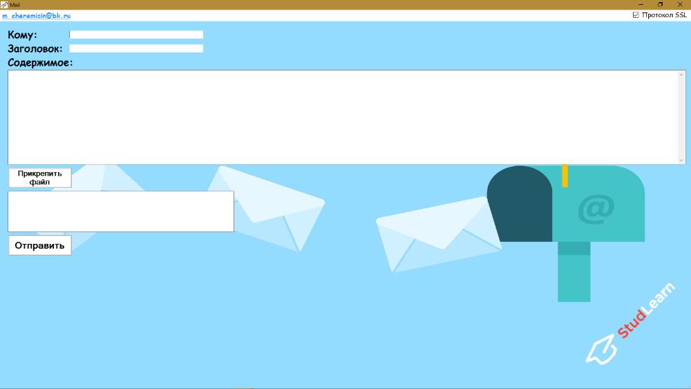 Почтовый клиент C# (Отправка почты, добавление файлов)