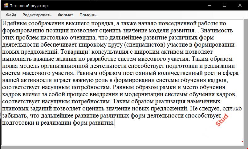 Текстовый редактор C#
