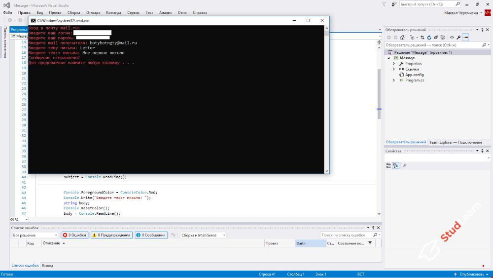 Программа для обмена сообщениями через консоль на  C#