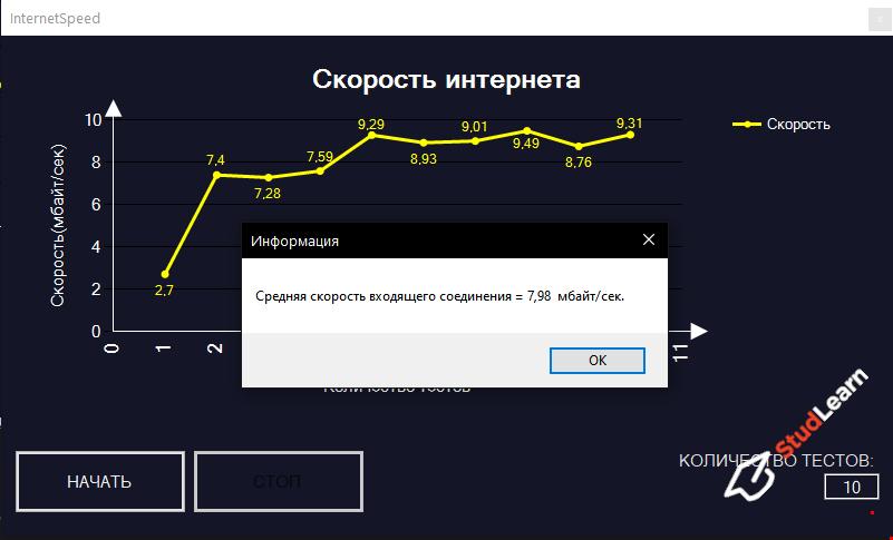 Узнать скорость интернета c#