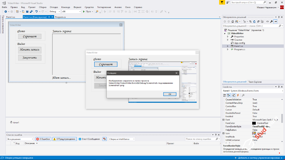 Программа для захвата экрана, записи видео, создания скриншотов C#
