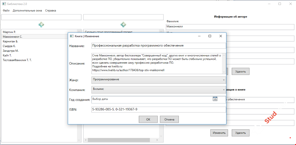 База данных Книг (C#/WPF/SQLite)