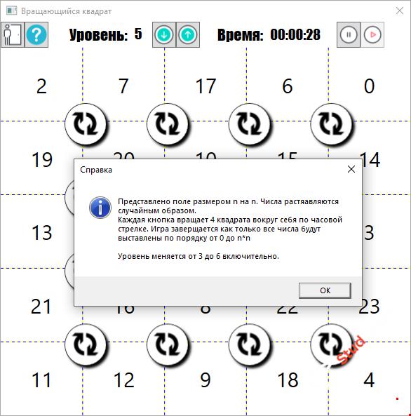 """Игра """"Вращающийся квадрат"""" C# WPF"""