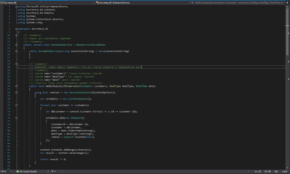 Планировщик дел C# WPF SQLite