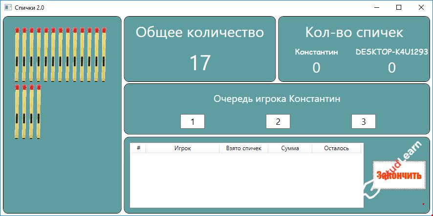Игра Спички (C# WPF)