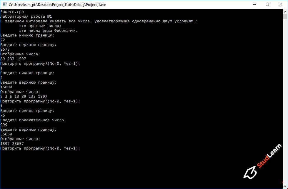 В заданном интервале указать все числа, удовлетворяющие одновременно двум условиям (C++)