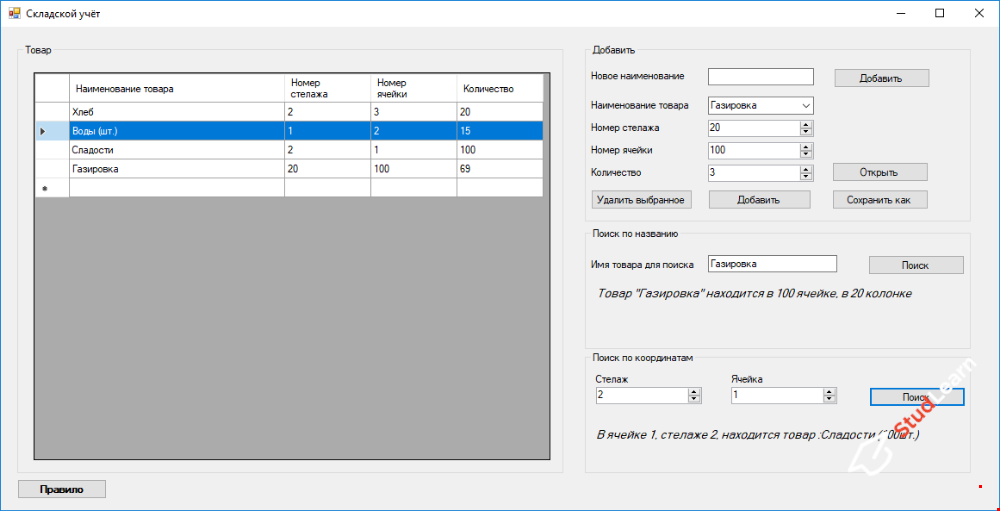 Автоматизированная информационная система складского учета (C#, WinForms)