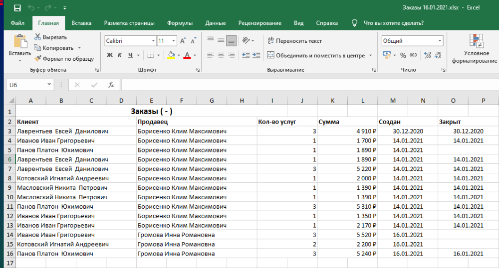 "АИС База данных ""Настольные игры"" (C#, WinFroms, SQLite)"