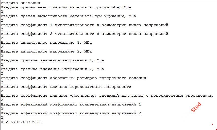 Aлгоритм расчёта проверки вала на усталостную прочность, консольное приложение на языке Паскаль.