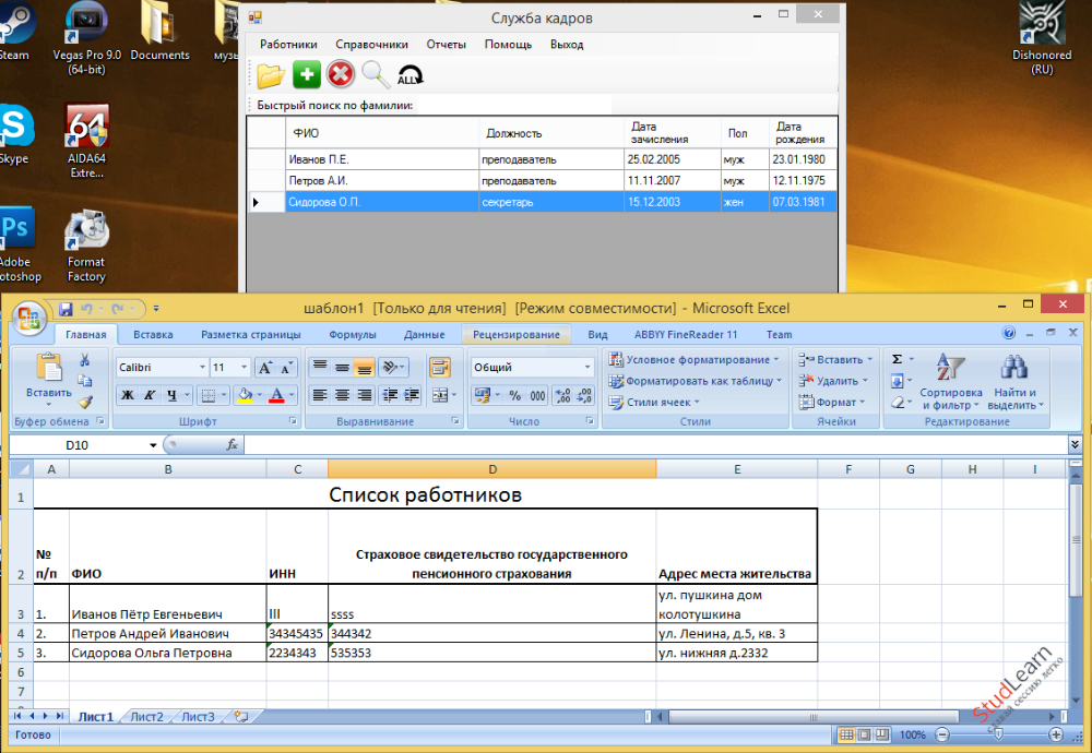 База данных сотрудников (MS SQL) C#