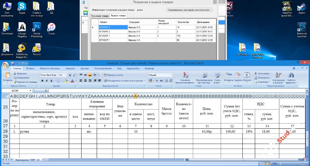 СУБД Склад (MS SQL) C#