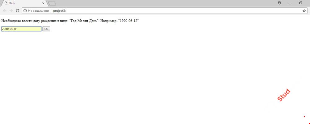 Программа, определяющая точный возраст (до одного дня) по дате рождения PHP
