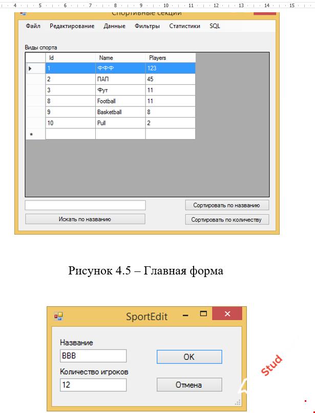 """База данных """"Спортивные секции"""""""