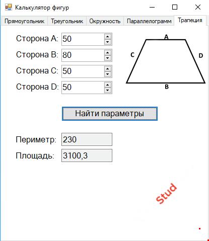 Определение площади разных геометрических фигур С# WinForms