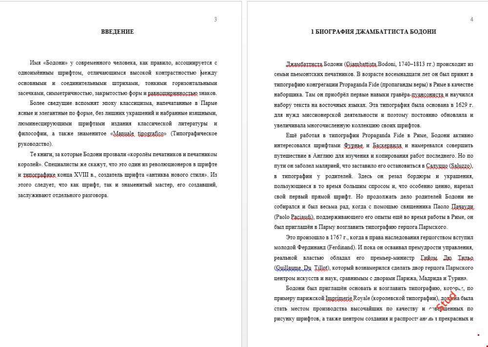 Джамбатиста Бодони и его шрифты
