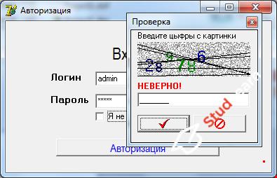 Авторизация с помощью капчи