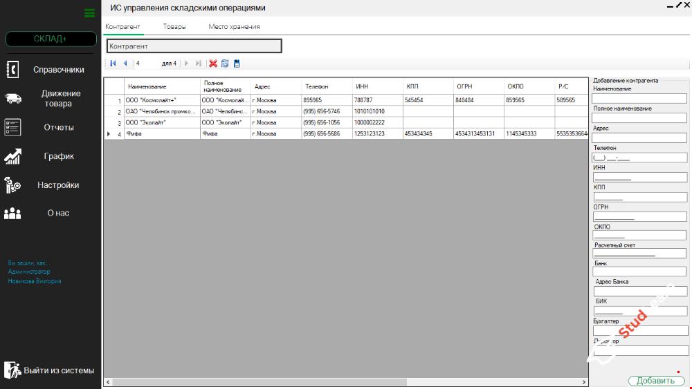 Дипломная работа Склад (ИС управления складскими операциями)