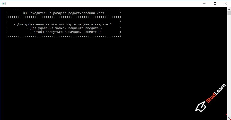 """Проект """"Медицинские карты пациента"""" - регистратура. C++. Бинарное дерево."""