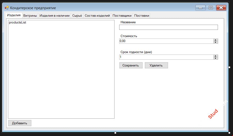 Курсовая работа ИС Кондитерское предприятие C# + SQL Server