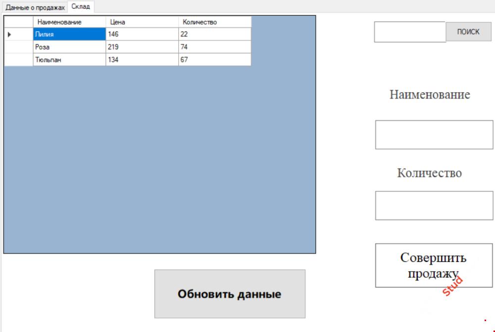 Курсовая работа ИС Цветочный магазин C# + SQL Server
