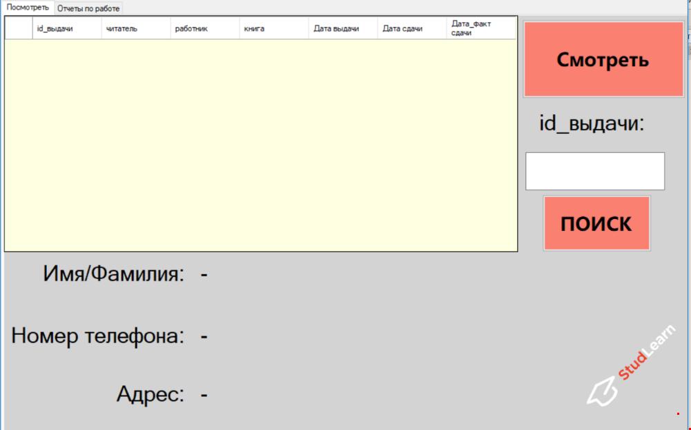 Курсовая работа ИС Библиотека C# + SQL Server