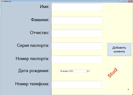 Курсовая работа ИС Туристическое агентство C# + SQL Server