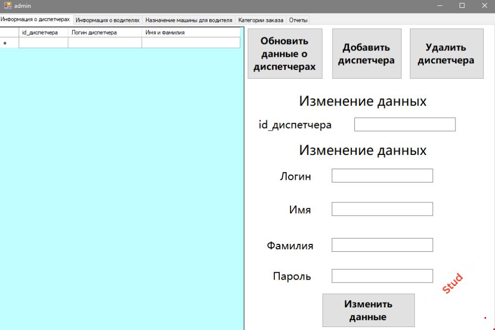 Курсовая работа ИС Таксопарк C# + SQL Server