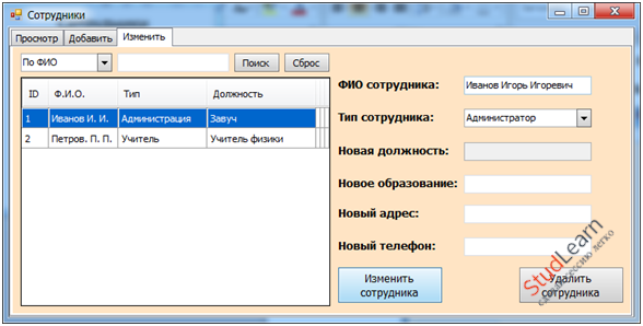Разработка информационной системы школы