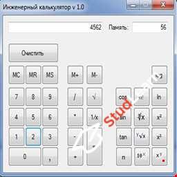Инженерный калькулятор v 1.0 на C#